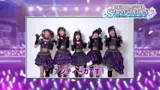 「THE IDOLM@STER SHINY COLORS 1stLIVE FLY TO THE SHINY SKY」に向けてコメント動画公開! ~アンティーカ~