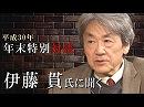 【平成30年 年末特別対談】伊藤貫氏に聞く[桜H30/12/30]