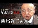 【平成30年 年末特別対談】西尾幹二氏に聞く[桜H30/12/30]