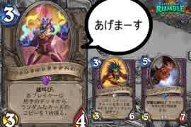【HearthStone】地味なカードを輝かせたい!Part3「ドラッカリのトリックスター」