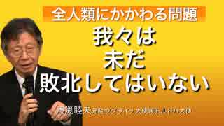 学習用・・[馬渕睦夫さん] 全人類にかかわる問題・我々は未だ敗北してはいない