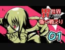 【シノビガミ】日本人たちと挑む「異世界にて、斯く戦えり」00