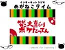 【イケボ&カワボのトークバラエティ】#194 めがねこタイム