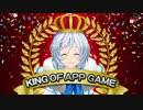 シロが選ぶ「神アプリゲームBEST3」KING OF APP GAME【アプリ...