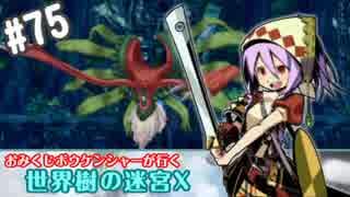 【HEROIC実況】おみくじボウケンシャーが行く世界樹の迷宮X【Part.75】
