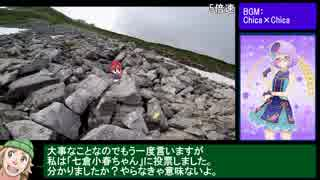 【ゆっくり】ポケモンGO 剱岳山頂ジム攻略RTA再走(前半)