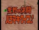【アメリカ横断ウルトラクイズ】◆30代 はじめての渡米◆part7