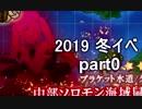 【艦これ 実況】2019冬イベ 邀撃!ブイン防衛作戦 part0
