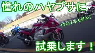 今日から私、ライダーになります! Part6『大型バイク試乗会!』