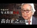 【平成30年 年末特別対談】髙山正之氏に聞く[桜H30/12/30]