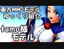 【東方MMD】tamo様モデル布教動画【ゆっくり紹介】