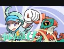 【ポケモンUSM】 カヒリと征く!飛行統一の泉 【UltraCrystalCup】