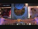 【加工動画】マリオンクロック(ミスチルリアル音源ver)をイルミverにしてみた。【お正月企画】