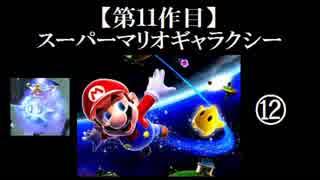 スーパーマリオギャラクシー実況 part12【ノンケのマリオゲームツアー】