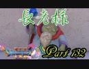 【ネタバレ有り】 ドラクエ11を悠々自適に実況プレイ Part 132