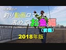 釣り動画ロマンを求めて「お魚編」2018年度版 前編