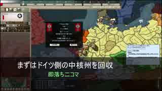 【Hoi2】ポーランドで全中核州回収[ゆっくり実況]