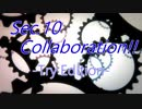 [メドレー合作] Sec.10 Collaboration!! -Try Edition-【1人10秒】