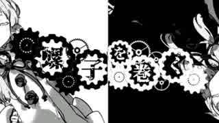 【VOICEROID劇場】螺子を巻く【ダークサイ