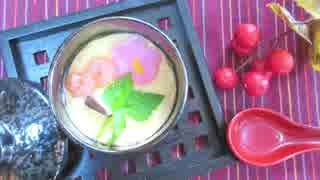 【レンジで】茶碗蒸しいろいろ作ってみた【和・洋・中】