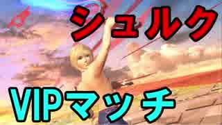 【スマブラSP】シュルクでVIPマッチ【対戦