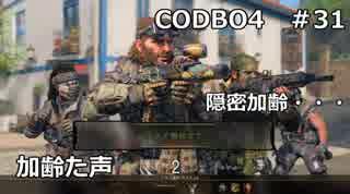 【Call of Duty: Black Ops 4 ♯31】加齢た声でゲームを実況~隠密加齢・・~