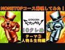 【GD EXCHAIN】NONSTOPコース再現してみた!【10クレめ】