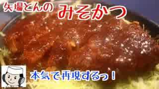 本気で作る!みそかつ♪ ~名古屋のご当地グルメ~ thumbnail