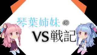 【VOICEROID実況】琴葉姉妹のガンダムVS戦記【新2日目】