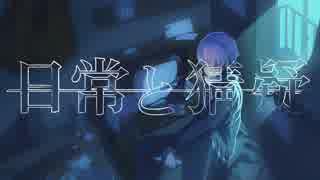 端希『日常と猜疑 feat. 初音ミク』Music Video