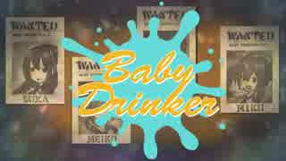 【オリジナル曲】Baby Drinker/鏡音レン・リン