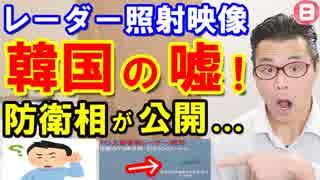 韓国レーダー照射動画を防衛相が公開!日本の衝撃映像とは?【KAZUMA Channel】