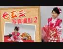 【七五三 3歳の写真撮影】〈その2〉『ピンクの着物 編』 in スタジオマリオ