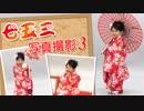 【七五三 3歳の写真撮影】〈その3〉『赤い着物 編』 in スタジオマリオ