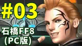 石橋を叩いてFF8(PC版)を初見プレイ part3