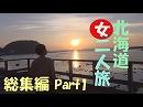 【北海道】おんな二人旅レポート総集編 Part1[桜H31/1/3]