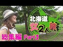 【北海道】おんな二人旅レポート総集編 Part3[桜H31/1/3]
