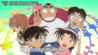 名探偵コナン Next Conan's HINT&エンドカ