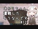【Empyrion】あかりちゃん、遭難したそうなんです 第12話【VO...