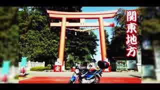 【YBR】メンタルヘラって休職したのでバイクで日本一周【01】