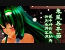 【早苗】守矢神社開運祈願 寒中神前奉納舞 特別参拝客用【R-18】