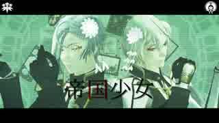 【MMD刀剣乱舞】帝国少女【源氏兄弟】