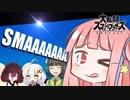 【スマブラSP】擬音語大乱闘ボイスマッシュ!1!【VOICEROID実況】