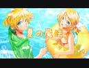 【鏡音リン/レン】夏の魔法【オリジナル曲】