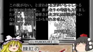 [ゆっくり雑談]一本足の系譜(ヤマノケ後編)