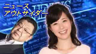 【須田慎一郎】ニュースアウトサイダー 20181229【東島衣里】