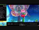【RTA】星のカービィ トリプルデラックス 100% 6:34:42 字幕解説 Part8/18