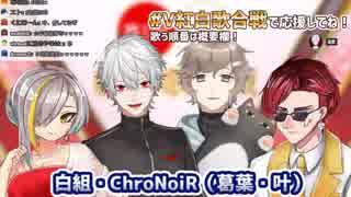 【V紅白歌合戦】叶&葛葉 ChroNoiR出演「終点がない」