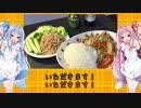 琴葉姉妹の食卓旅行チャレンジ 第10話【タイのラープムーとプーパッポンカレー】