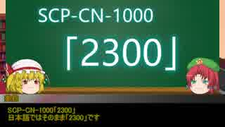 【門番と妹】ゆっくりSCP-CN-1000紹介【番外編前編】